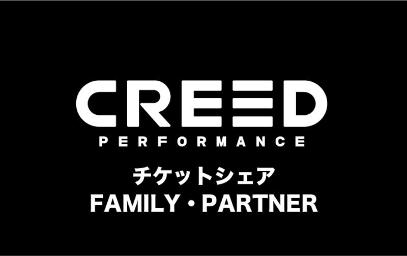 【チケットシェア:月4回 / 60分】Family & Partnerパーソナルトレーニング