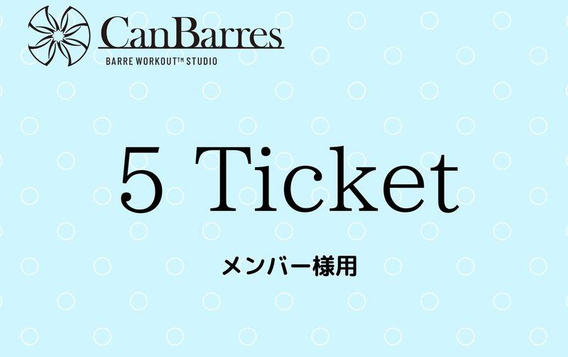【メンバー様】スタジオ5回チケット