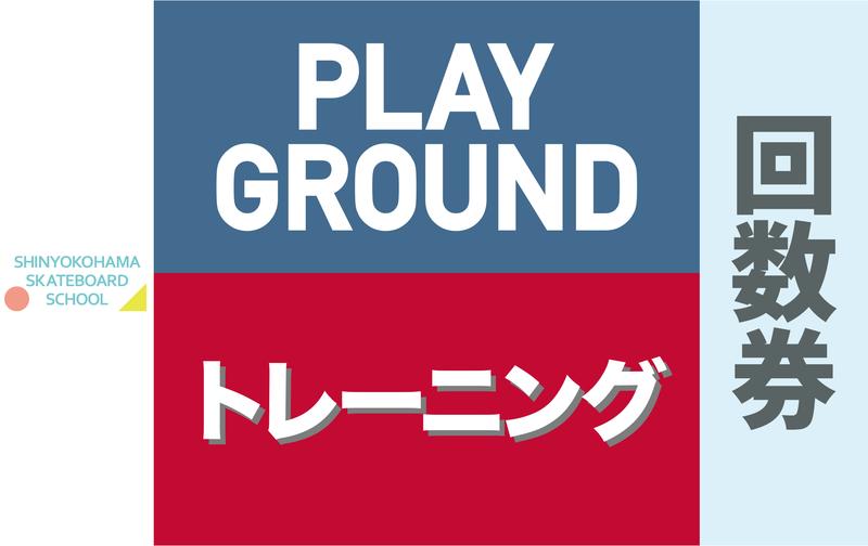 PLAYGROUNDトレーニング【8回券】☆10%お得!