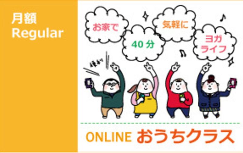 ONLINE◆月額Regular