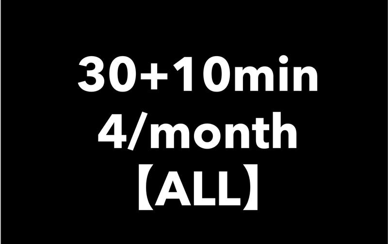 ベーシック+オプション 月4回 ALLTIME