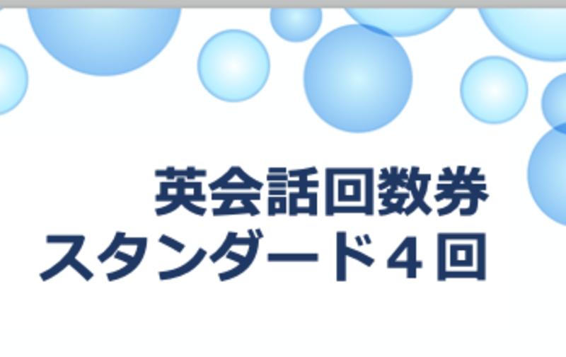 英会話回数券4回(1回あたり600円)