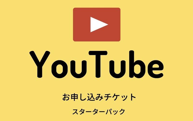 YouTube 申込み (スターターパック)