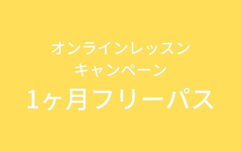 【オンラインレッスン】5月限定フリーパス