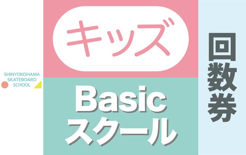 Basicスクール【1回券】☆お試し受講に☆