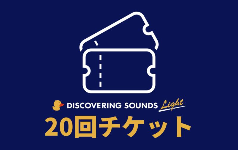 【1レッスン 3,300円】レッスン20回チケット
