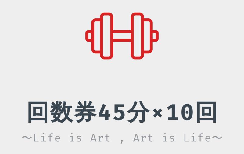 パーソナルトレーニング45分×10回