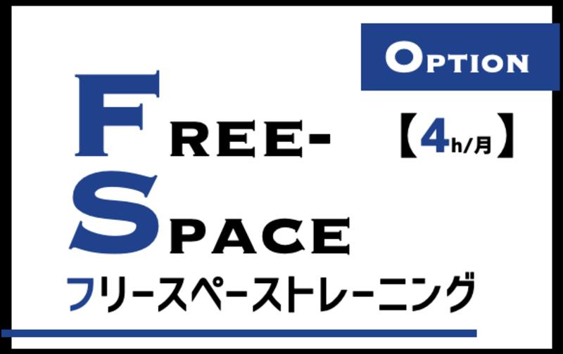 【Option】フリースペーストレーニング 4h/月〈1枠あたり500円(税別)〉