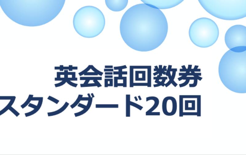 英会話回数券20回(1回あたり500円)