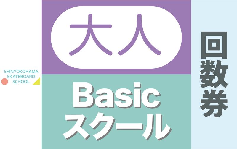 大人Basicスクール【4回券】☆5%お得!
