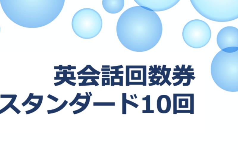 英会話回数券10回(1回あたり500円)