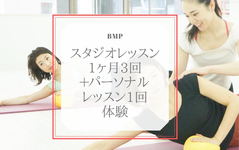 【体験】スタジオレッスン1ヶ月3回+パーソナルレッスン1回体験★