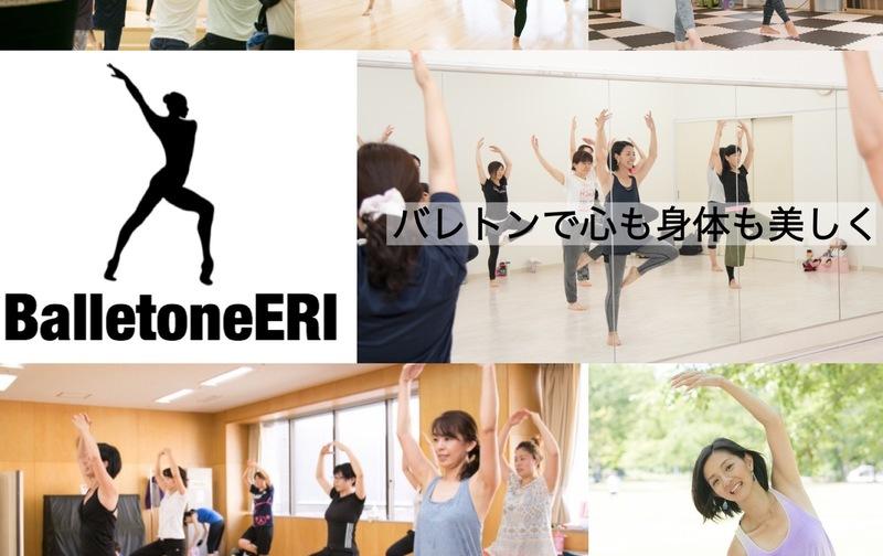 【期間限定】BalletoneERI通い放題プラン3〜6月登録者限定