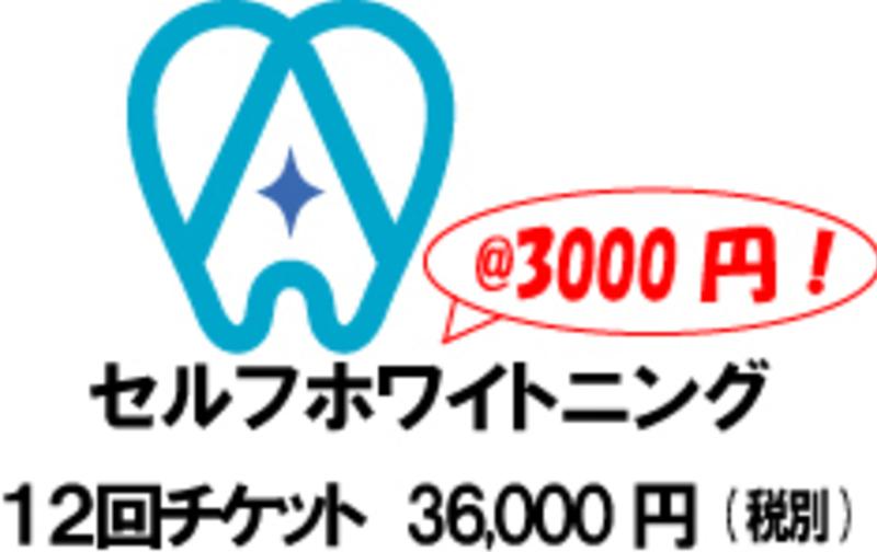 セルフホワイトニング12回チケット 36,000円(@3,000円)(※税別)