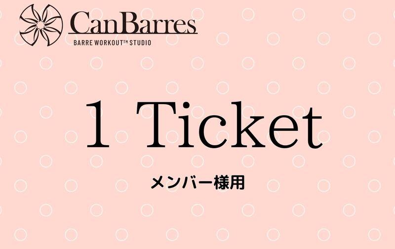 【メンバー様】スタジオ 1 回チケット
