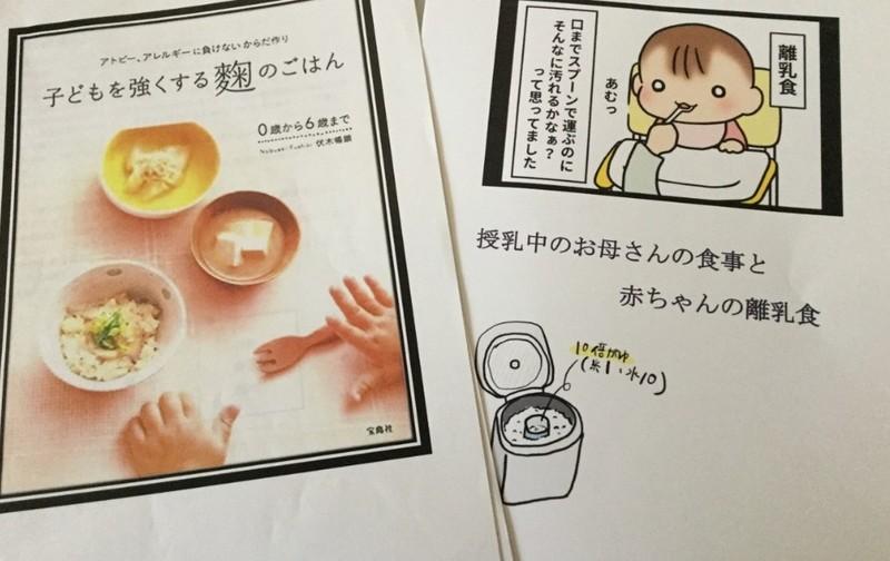 発酵王子式!離乳食教室