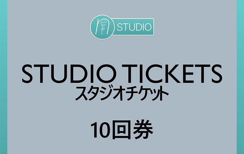 [再入会] STUDIO: 回数券・10回