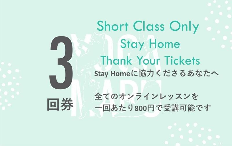 【特別価格】Stay Home Special Tickets  ショートクラス3回券