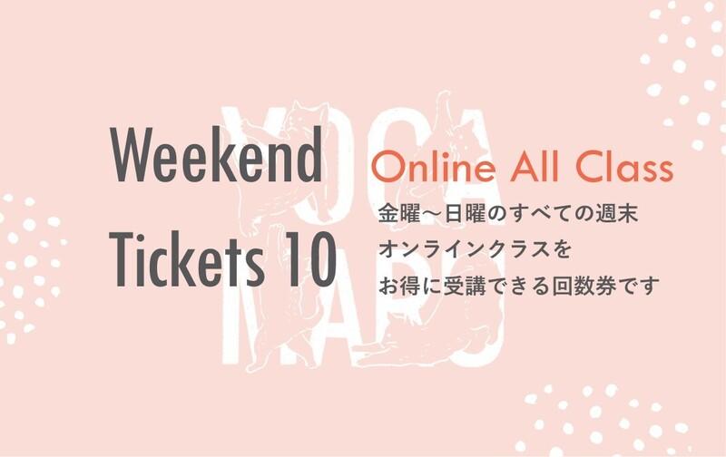 週末チケット10回券