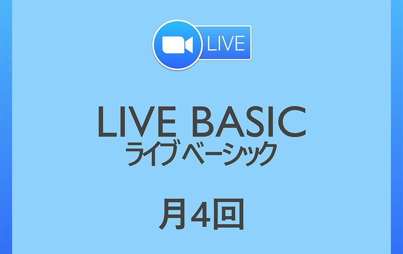 [今月スタート] LIVE: ベーシック
