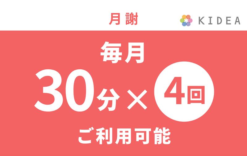 KIDEA月謝(30分×4回)