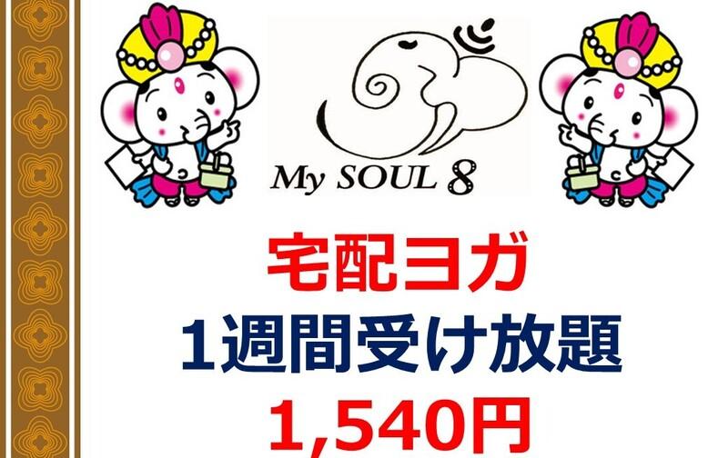 なんと【¥1540-】購入日からまるっと1週間、宅配ヨガ受け放題