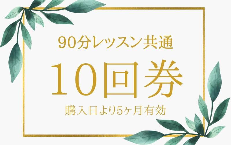 90分レッスン(スタジオ・オンライン)共通 10回チケット ¥24,000(税抜き)