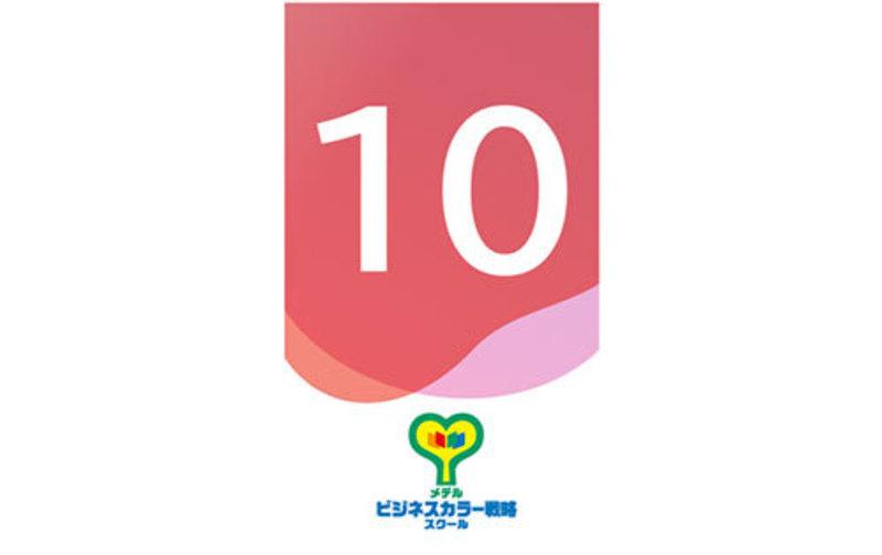 10回チケット(「表現コース」「プレゼン・営業コース」「フォローアップコース」)