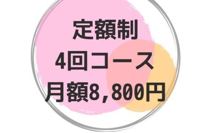 ⭐⭐⭐定額制 4回券 月額8,800円 入会無料