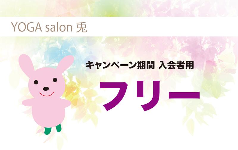 兎 霞ヶ関店/フリーパス(キャンペーン入会者)