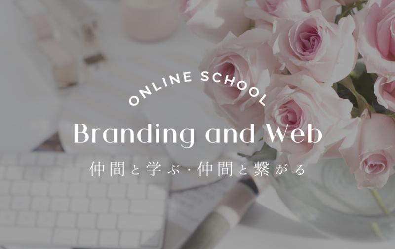 11,000円オンラインスクール決済ページ | 集客に必要なブランディングとウェブを学ぶ