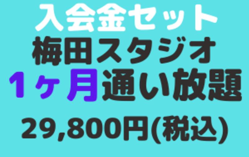 〈入会金セット〉スタジオレッスン1ヶ月通い放題【梅田店限定】