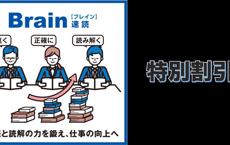 Brain活動費(特別割)
