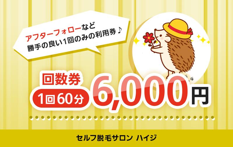 回数券「 1回分」(8,000円→6,000円)