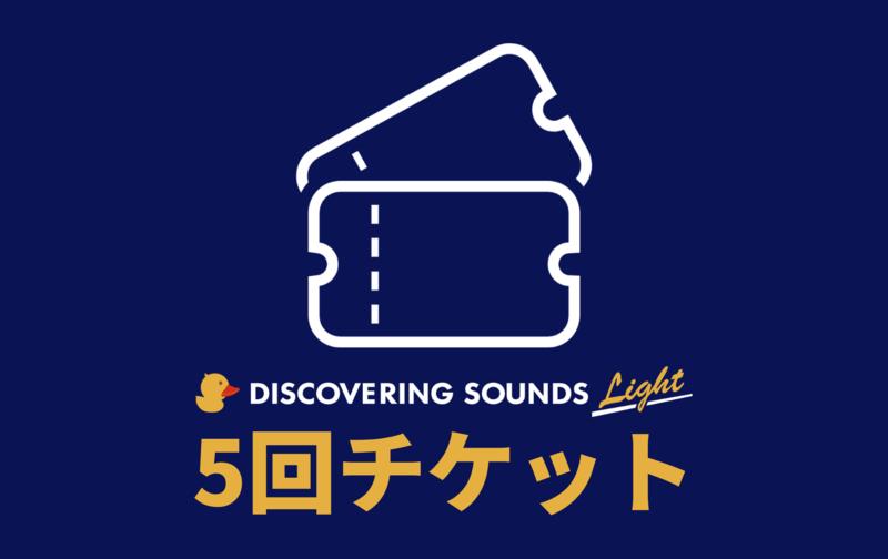【1レッスン 3,630円】レッスン5回チケット