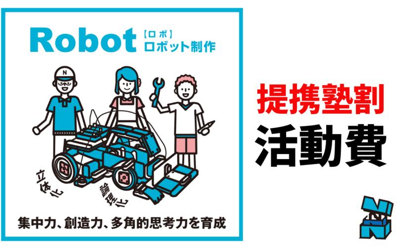 Robot活動費(提携塾割)