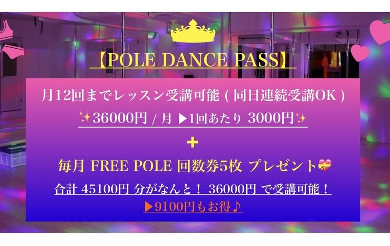 【POLE DANCE PASS】翌月スタート
