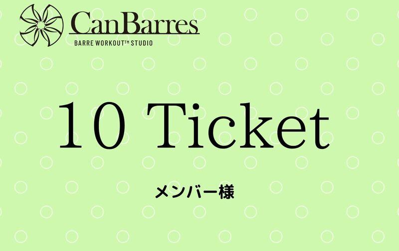【メンバー様】スタジオ10回チケット