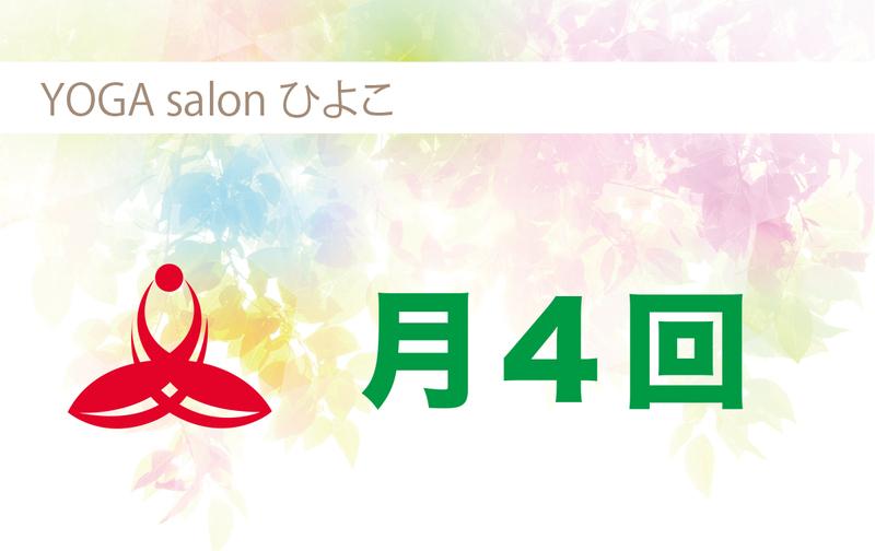 ひよこ坂戸店/月4回