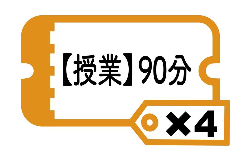【授業】90分×4回
