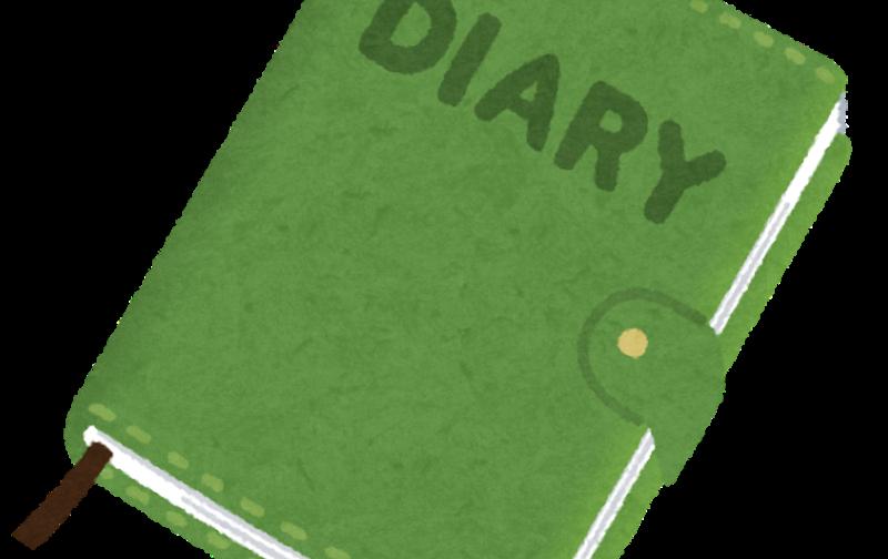 初級向け交換日記