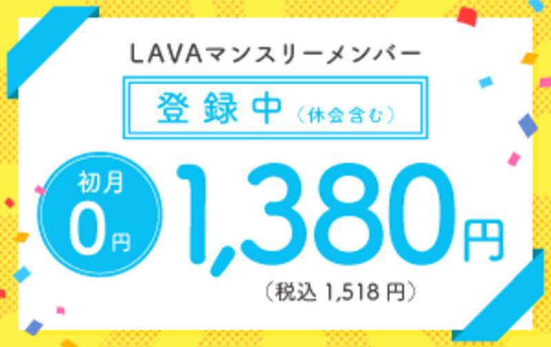 初月0円キャンペーン!!【LAVAマンスリー登録者】オンラインマンスリー1380