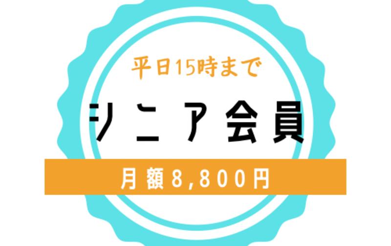 🍀🍀🍀平日昼シニア会員¥8,800