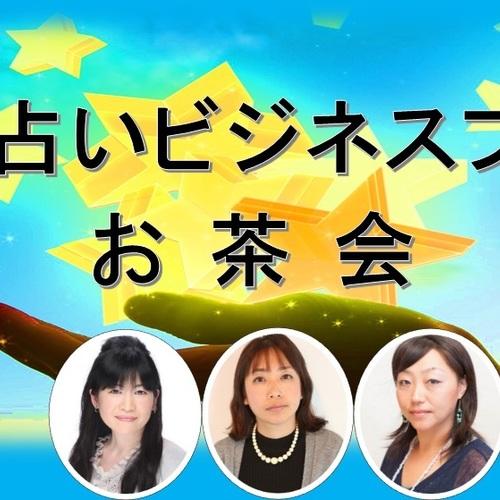 【6/24】プレ占いビジネスフェアお茶会