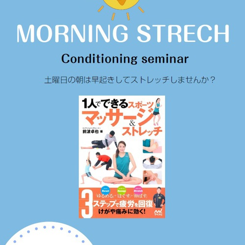 MORNING STRECHセミナー