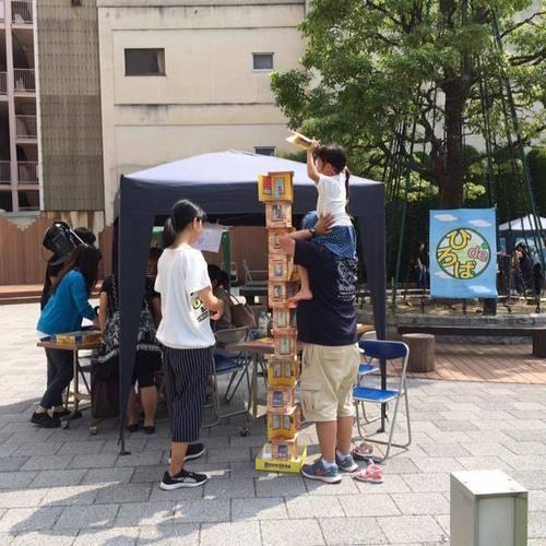 【9/23】ひろばde親子ボードゲーム会 ボランティア募集