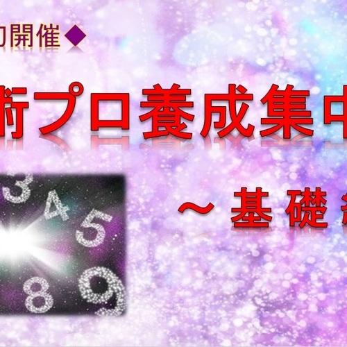 【三島サロン】数秘術プロ養成集中講座①(基礎編)