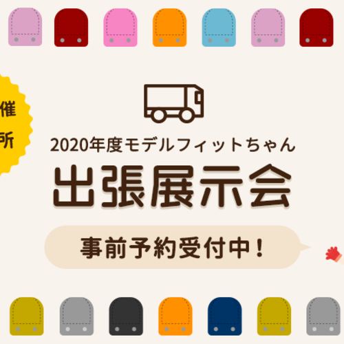 【5/11〜12・四日市】フィットちゃんランドセル出張展示会