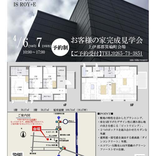 【完成見学会】箕輪町完成住宅見学会