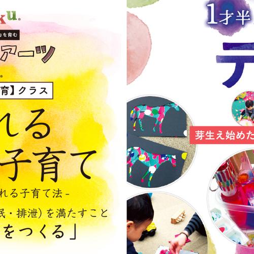 【1歳前後〜】親子プレスクール「テクテククラス(協調性・アート創作クラス)」
